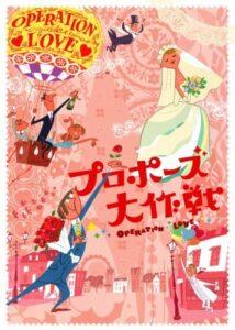 プロポーズ大作戦DVD