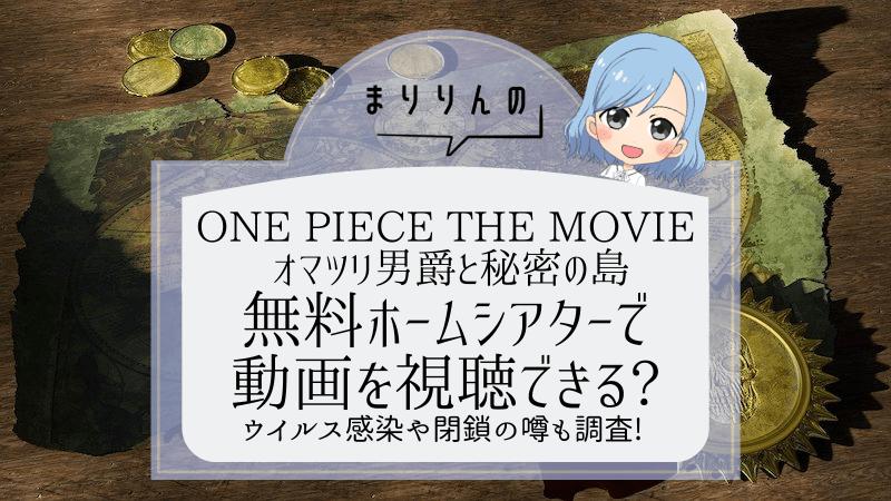 【ONE PIECE THE MOVIE オマツリ男爵と秘密の島】映画を無料ホームシアターで視聴したい!閉鎖やウイルスの噂も調査!