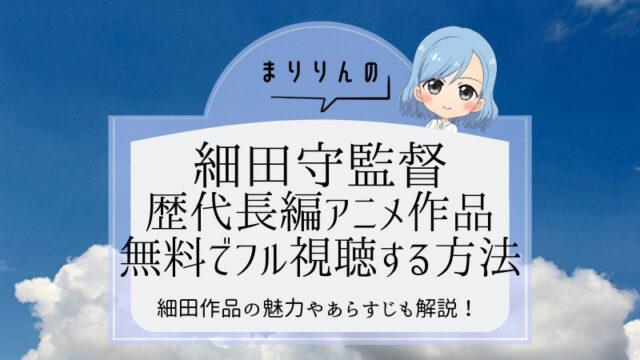 細田作品アイキャッチ