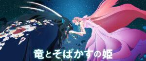 龍とそばかすの姫